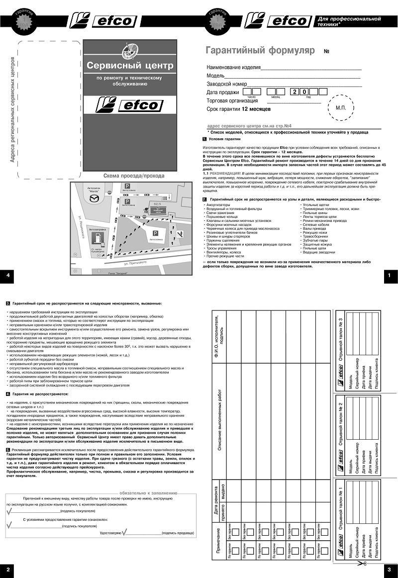 электропила эфко инструкция